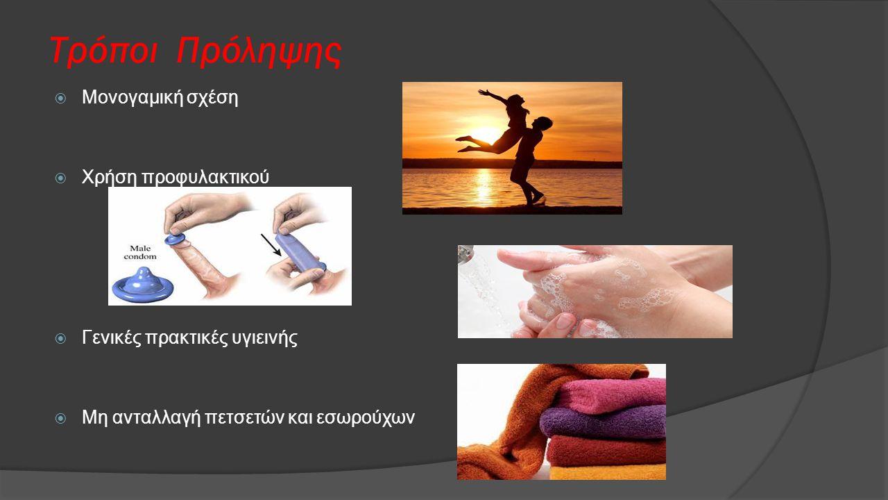 Τρόποι Πρόληψης  Μονογαμική σχέση  Χρήση προφυλακτικού  Γενικές πρακτικές υγιεινής  Μη ανταλλαγή πετσετών και εσωρούχων