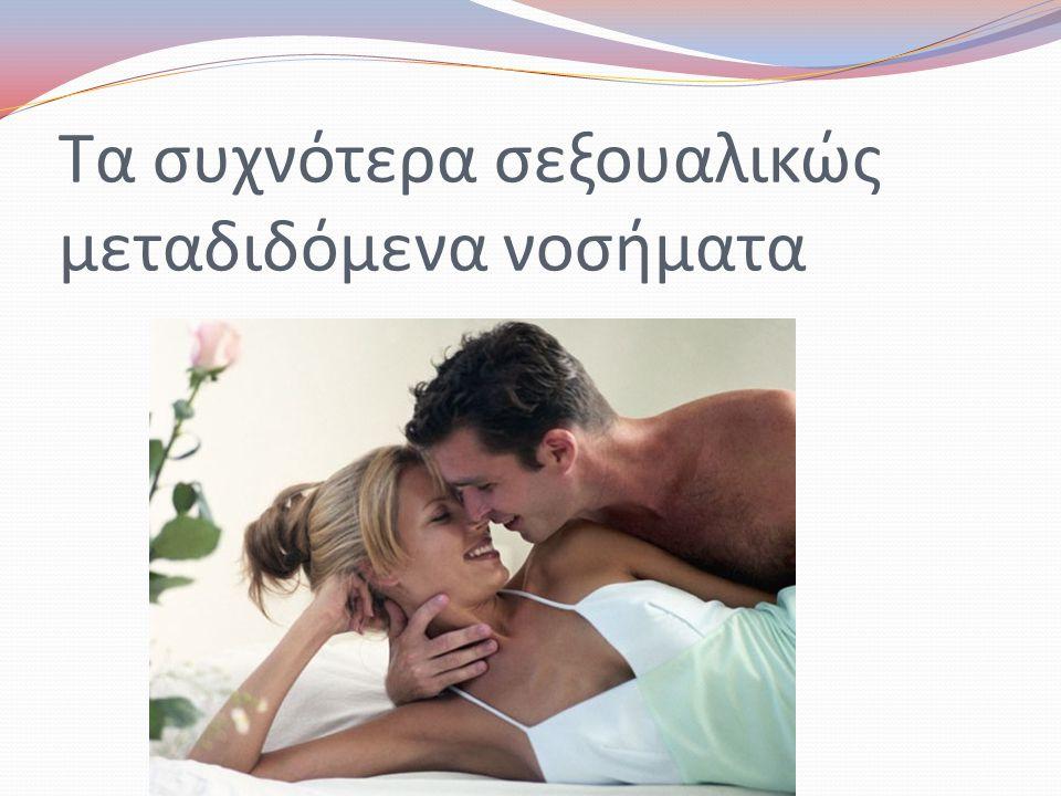 Τα συχνότερα σεξουαλικώς μεταδιδόμενα νοσήματα