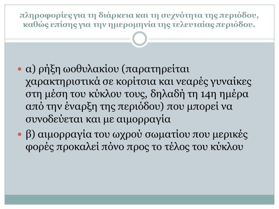 πληροφορίες για τη διάρκεια και τη συχνότητα της περιόδου, καθώς επίσης για την ημερομηνία της τελευταίας περιόδου. α) ρήξη ωοθυλακίου (παρατηρείται χ