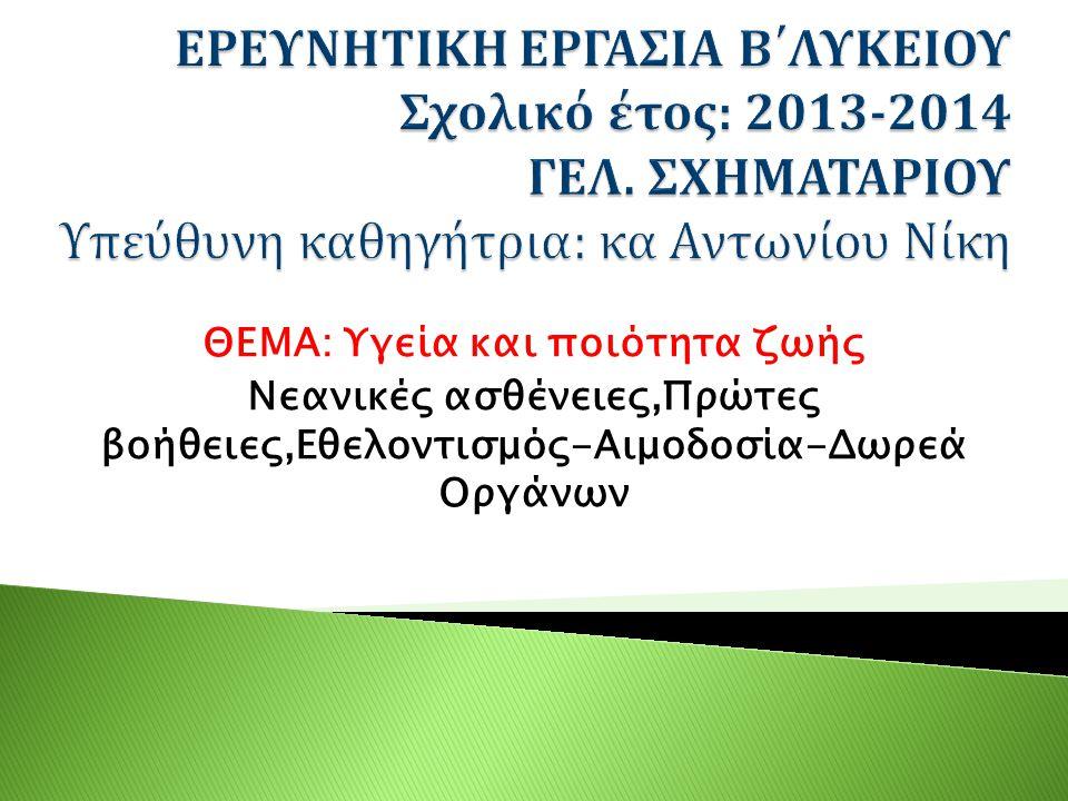ΘΕΜΑ: Υγεία και ποιότητα ζωής Νεανικές ασθένειες,Πρώτες βοήθειες,Εθελοντισμός-Αιμοδοσία-Δωρεά Οργάνων