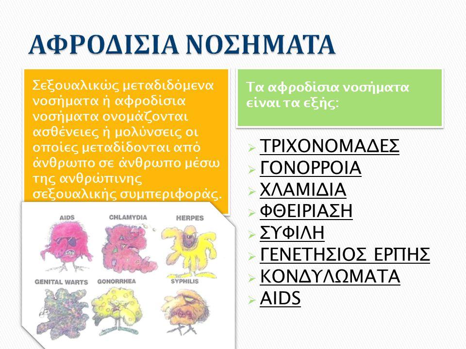 Σεξουαλικώς μεταδιδόμενα νοσήματα ή αφροδίσια νοσήματα ονομάζονται ασθένειες ή μολύνσεις οι οποίες μεταδίδονται από άνθρωπο σε άνθρωπο μέσω της ανθρώπ
