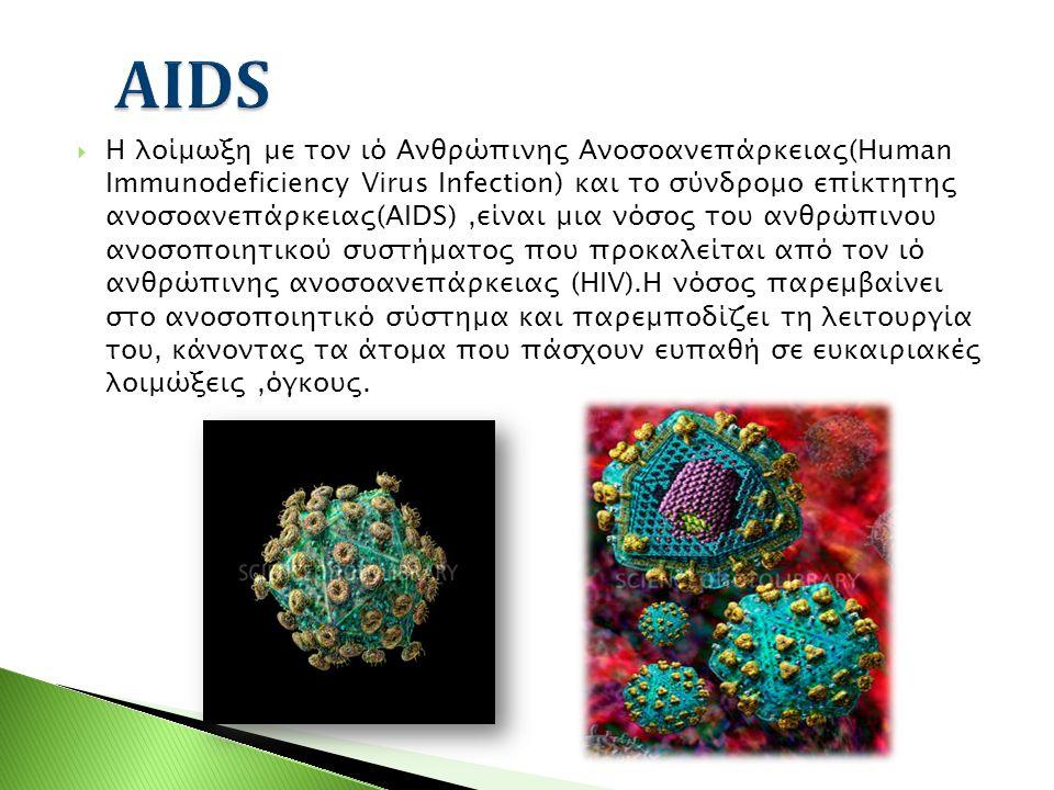  Η λοίμωξη με τον ιό Ανθρώπινης Ανοσοανεπάρκειας(Human Immunodeficiency Virus Infection) και το σύνδρομο επίκτητης ανοσοανεπάρκειας(AIDS),είναι μια ν