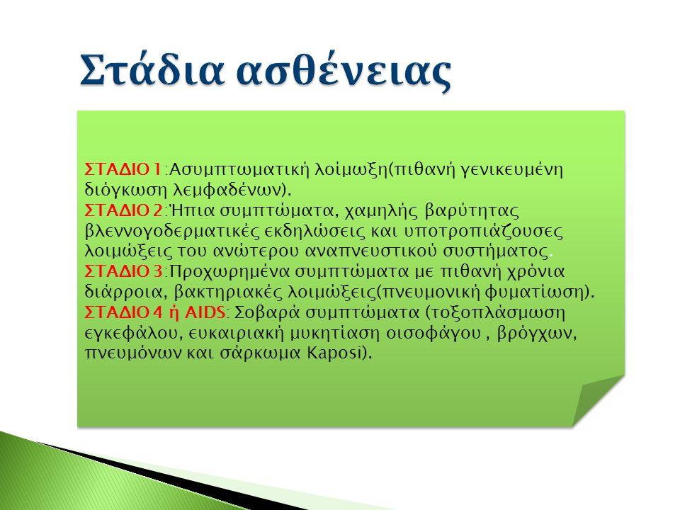 ΣΤΑΔΙΟ 1:Ασυμπτωματική λοίμωξη(πιθανή γενικευμένη διόγκωση λεμφαδένων). ΣΤΑΔΙΟ 2:Ήπια συμπτώματα, χαμηλής βαρύτητας βλεννογοδερματικές εκδηλώσεις και