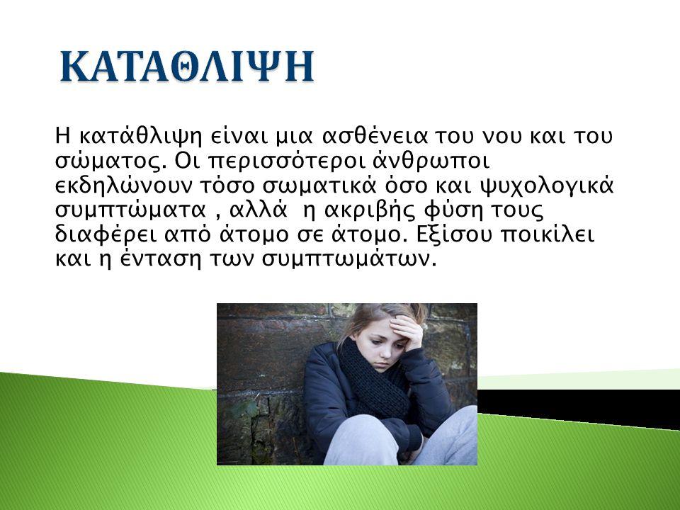 Η κατάθλιψη είναι μια ασθένεια του νου και του σώματος. Οι περισσότεροι άνθρωποι εκδηλώνουν τόσο σωματικά όσο και ψυχολογικά συμπτώματα, αλλά η ακριβή