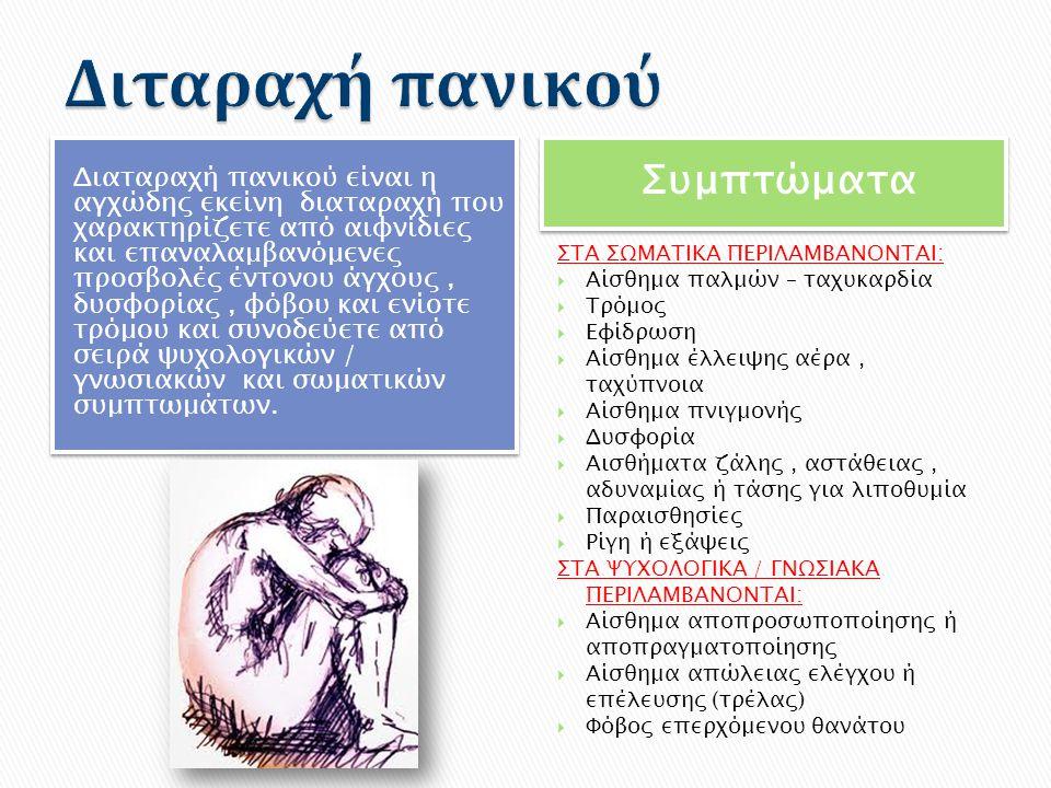 Διαταραχή πανικού είναι η αγχώδης εκείνη διαταραχή που χαρακτηρίζετε από αιφνίδιες και επαναλαμβανόμενες προσβολές έντονου άγχους, δυσφορίας, φόβου κα