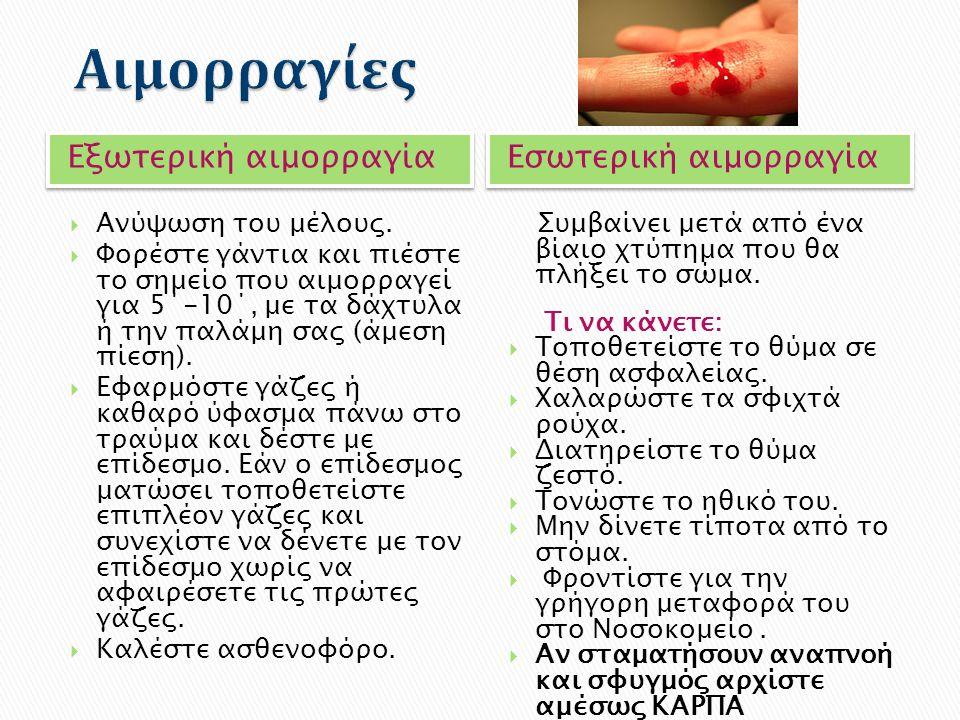 Εξωτερική αιμορραγία Εσωτερική αιμορραγία  Ανύψωση του μέλους.  Φορέστε γάντια και πιέστε το σημείο που αιμορραγεί για 5΄-10΄, με τα δάχτυλα ή την π