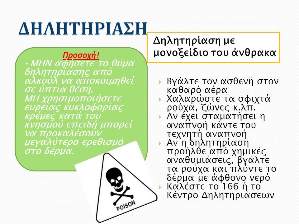 Δηλητηρίαση με μονοξείδιο του άνθρακα  Βγάλτε τον ασθενή στον καθαρό αέρα  Χαλαρώστε τα σφιχτά ρούχα, ζώνες κ.λπ.  Αν έχει σταματήσει η αναπνοή κάν