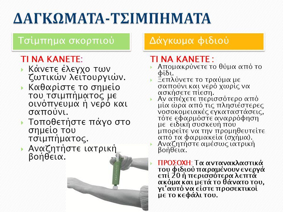 Τσίμπημα σκορπιού Δάγκωμα φιδιού ΤΙ ΝΑ ΚΑΝΕΤΕ:  Κάνετε έλεγχο των ζωτικών λειτουργιών.  Καθαρίστε το σημείο του τσιμπήματος με οινόπνευμα ή νερό και