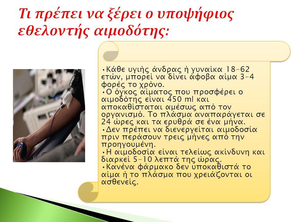 Κάθε υγιής άνδρας ή γυναίκα 18-62 ετών, μπορεί να δίνει άφοβα αίμα 3-4 φορές το χρόνο. Ο όγκος αίματος που προσφέρει ο αιμοδότης είναι 450 ml και αποκ