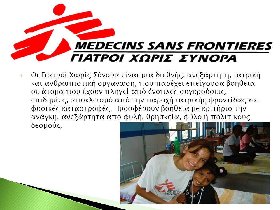 Οι Γιατροί Χωρίς Σύνορα είναι μια διεθνής, ανεξάρτητη, ιατρική και ανθρωπιστική οργάνωση, που παρέχει επείγουσα βοήθεια σε άτομα που έχουν πληγεί απ