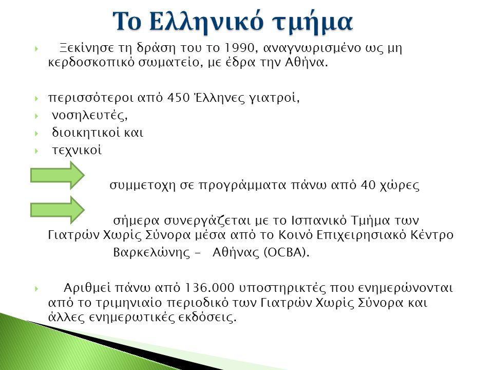  Ξεκίνησε τη δράση του το 1990, αναγνωρισμένο ως μη κερδοσκοπικό σωματείο, με έδρα την Αθήνα.  περισσότεροι από 450 Έλληνες γιατροί,  νοσηλευτές, 