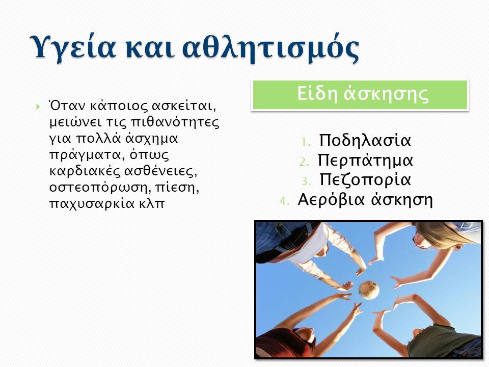 Η Μεσογειακή Διατροφή αποτελείται από πολλούς υδατάνθρακες και φυτικές ίνες (δημητριακά, λαχανικά, όσπρια και φρούτα), καθώς και μονοακόρεστα λιπαρά οξέα (ελαιόλαδο) και έχει τα εξής χαρακτηριστικά: Υψηλή αναλογία σε μονοακόρεστα προς κορεσμένα λιπαρά οξέα Μέτρια κατανάλωση αιθυλικής αλκοόλης (κόκκινου κρασιού) Υψηλή κατανάλωση οσπρίων Υψηλή κατανάλωση δημητριακών (και ψωμιού) Υψηλή κατανάλωση φρούτων Υψηλή κατανάλωση λαχανικών Χαμηλή κατανάλωση κρέατος και προϊόντων κρέατος Μέτρια κατανάλωση γάλακτος και γαλακτοκομικών