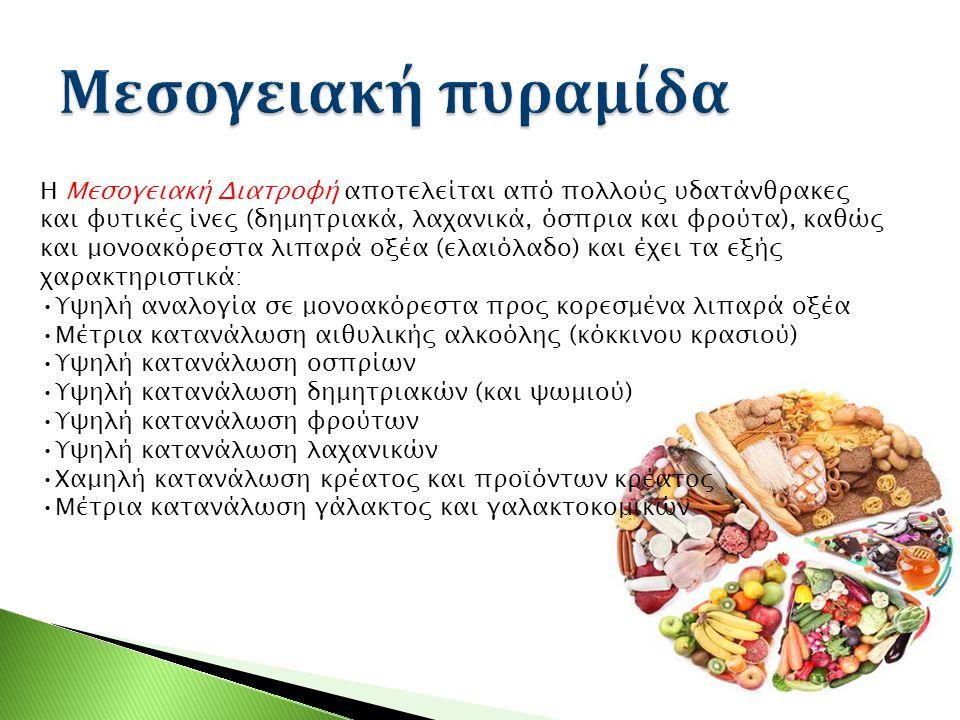 Η Μεσογειακή Διατροφή αποτελείται από πολλούς υδατάνθρακες και φυτικές ίνες (δημητριακά, λαχανικά, όσπρια και φρούτα), καθώς και μονοακόρεστα λιπαρά ο