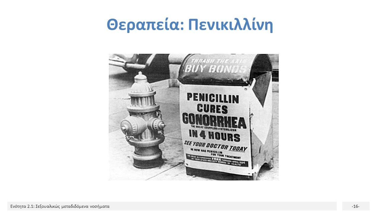 Ενότητα 2.1: Σεξουαλικώς μεταδιδόμενα νοσήματα-16- Θεραπεία: Πενικιλλίνη