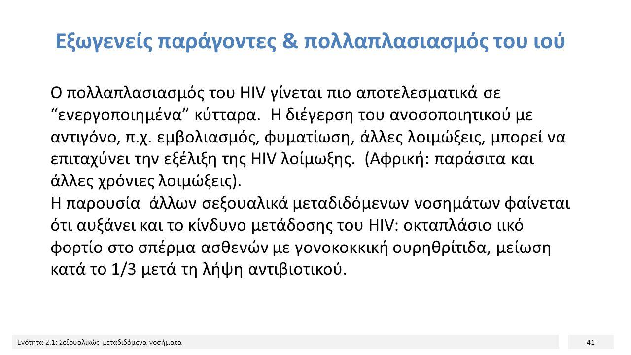 """Ενότητα 2.1: Σεξουαλικώς μεταδιδόμενα νοσήματα-41- Ο πολλαπλασιασμός του HIV γίνεται πιο αποτελεσματικά σε """"ενεργοποιημένα"""" κύτταρα. Η διέγερση του αν"""