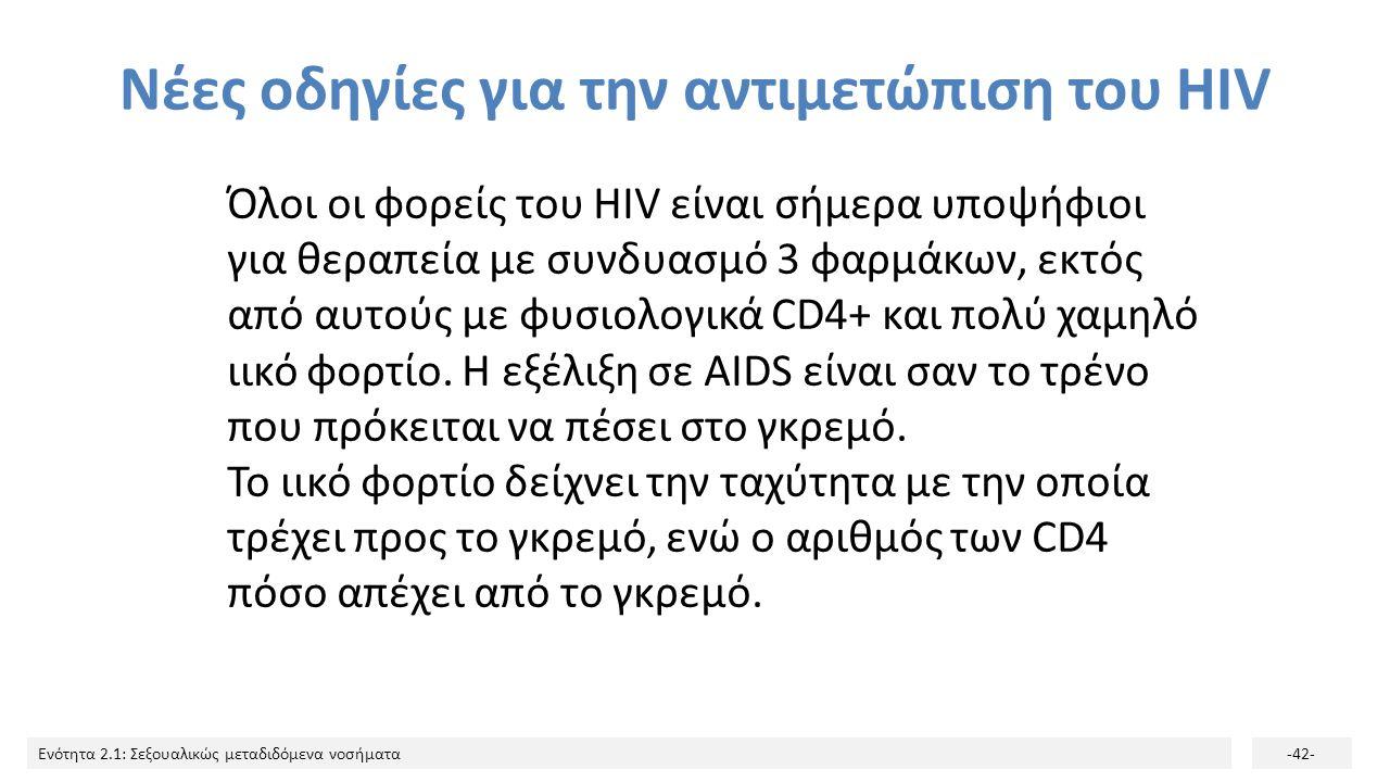 Ενότητα 2.1: Σεξουαλικώς μεταδιδόμενα νοσήματα-42- Όλοι οι φορείς του HIV είναι σήμερα υποψήφιοι για θεραπεία με συνδυασμό 3 φαρμάκων, εκτός από αυτού