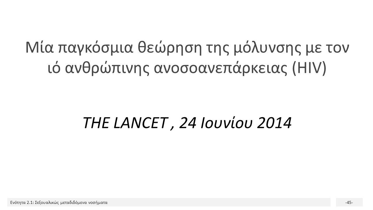 Ενότητα 2.1: Σεξουαλικώς μεταδιδόμενα νοσήματα-45- Μία παγκόσμια θεώρηση της μόλυνσης με τον ιό ανθρώπινης ανοσοανεπάρκειας (HIV) THE LANCET, 24 Ιουνί