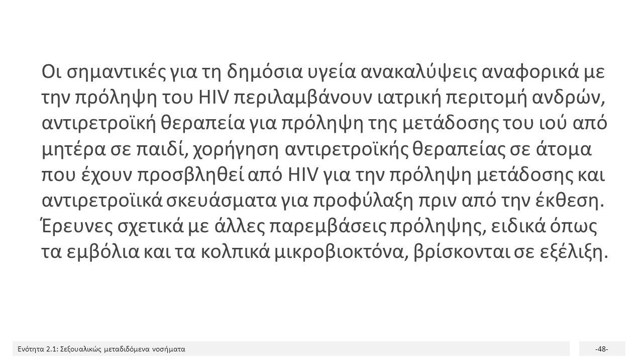 Ενότητα 2.1: Σεξουαλικώς μεταδιδόμενα νοσήματα-48- Οι σημαντικές για τη δημόσια υγεία ανακαλύψεις αναφορικά με την πρόληψη του HIV περιλαμβάνουν ιατρι