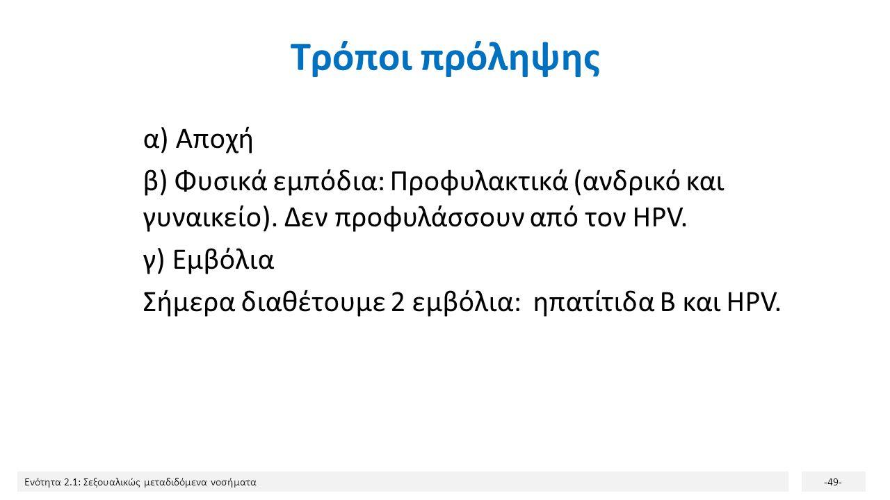 Ενότητα 2.1: Σεξουαλικώς μεταδιδόμενα νοσήματα-49- Τρόποι πρόληψης α) Αποχή β) Φυσικά εμπόδια: Προφυλακτικά (ανδρικό και γυναικείο). Δεν προφυλάσσουν