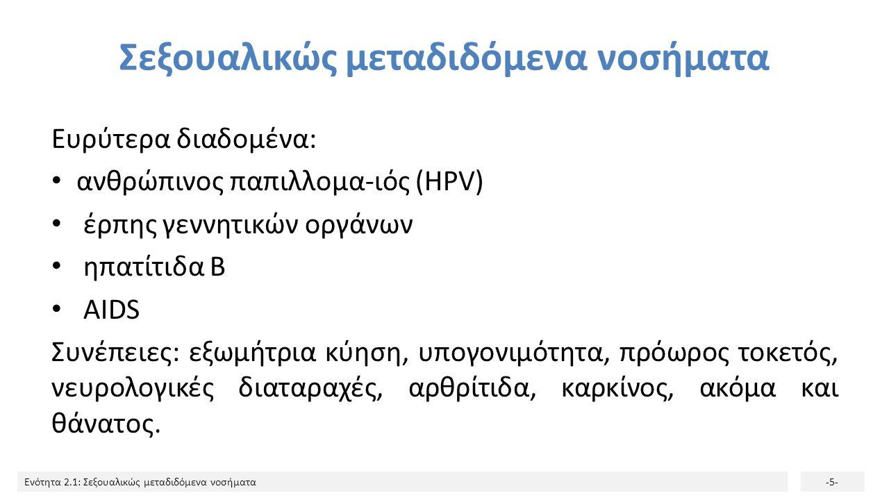 Ενότητα 2.1: Σεξουαλικώς μεταδιδόμενα νοσήματα-5- Σεξουαλικώς μεταδιδόμενα νοσήματα Ευρύτερα διαδομένα: ανθρώπινος παπιλλομα-ιός (HPV) έρπης γεννητικώ