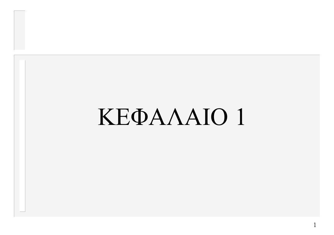 1 ΚΕΦΑΛΑΙΟ 1