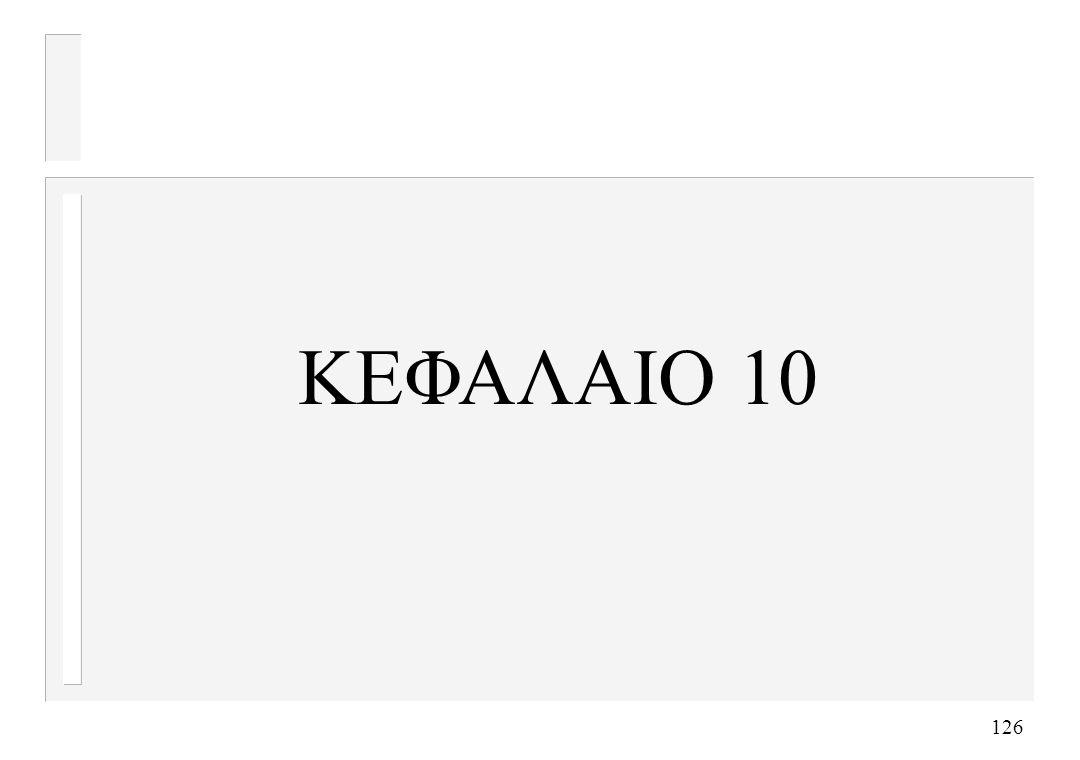 126 ΚΕΦΑΛΑΙΟ 10