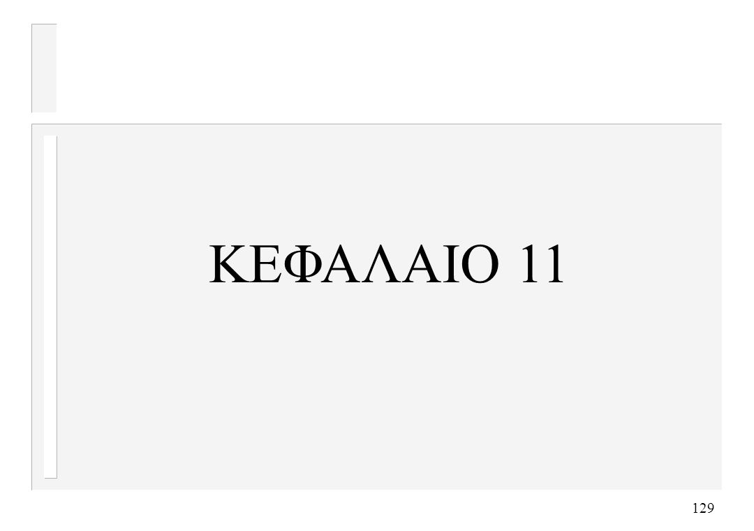 129 ΚΕΦΑΛΑΙΟ 11