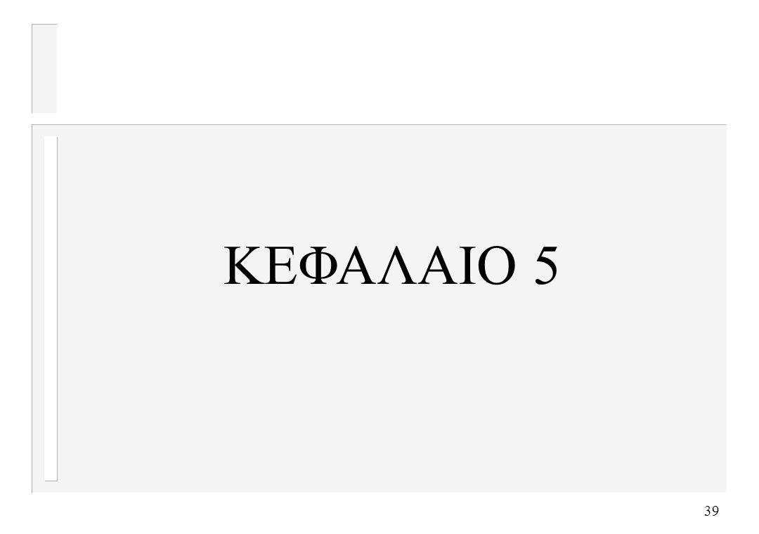 39 ΚΕΦΑΛΑΙΟ 5