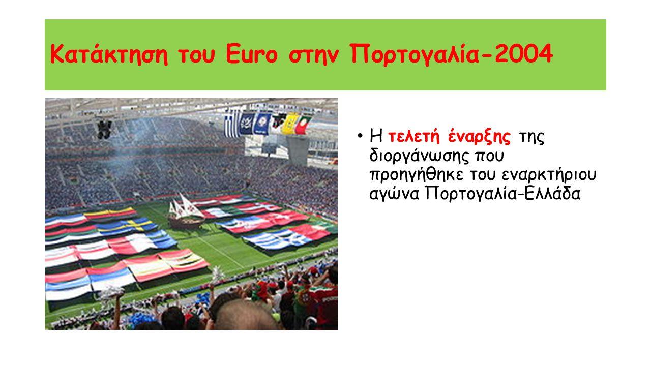 Κατάκτηση του Euro στην Πορτογαλία-2004 Η τελετή έναρξης της διοργάνωσης που προηγήθηκε του εναρκτήριου αγώνα Πορτογαλία-Ελλάδα