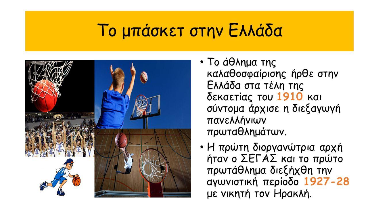 Το μπάσκετ στην Ελλάδα Το άθλημα της καλαθοσφαίρισης ήρθε στην Ελλάδα στα τέλη της δεκαετίας του 1910 και σύντομα άρχισε η διεξαγωγή πανελλήνιων πρωτα