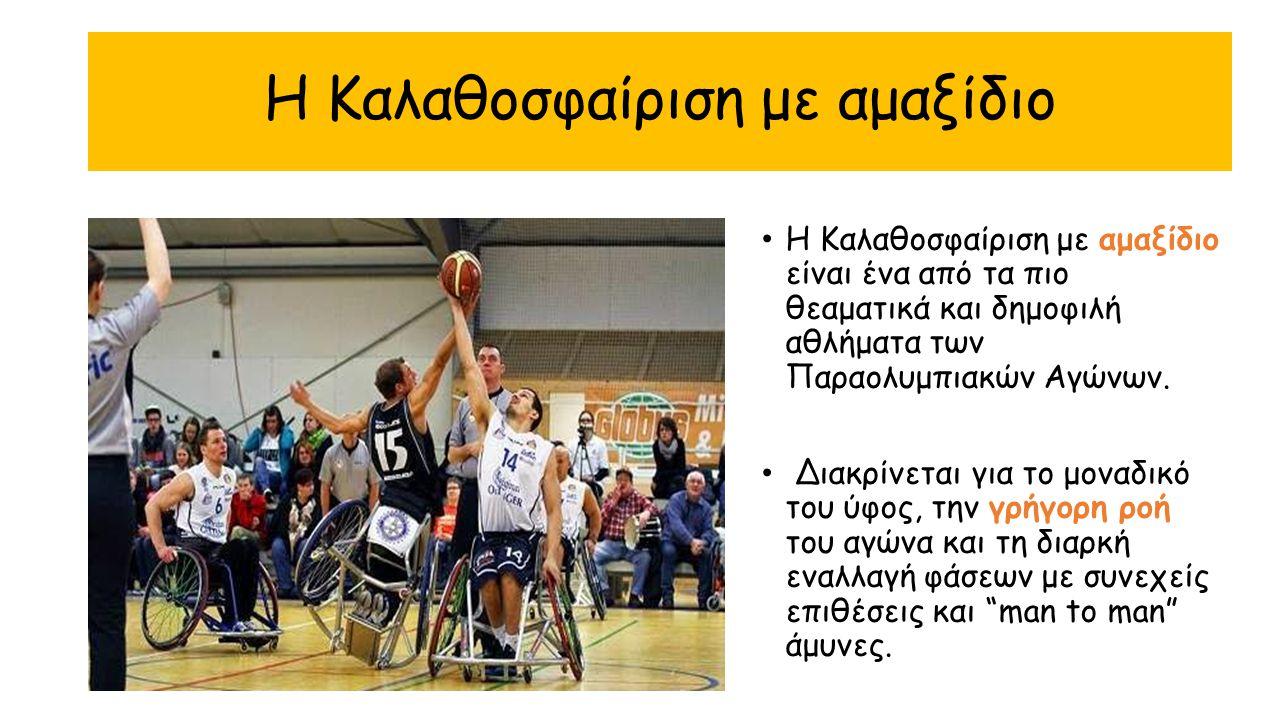 Η Καλαθοσφαίριση με αμαξίδιο Η Καλαθοσφαίριση με αμαξίδιο είναι ένα από τα πιο θεαματικά και δημοφιλή αθλήματα των Παραολυμπιακών Αγώνων. Διακρίνεται