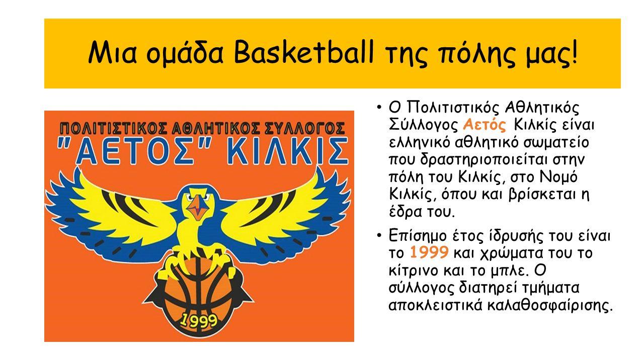 Μια ομάδα Basketball της πόλης μας! Ο Πολιτιστικός Αθλητικός Σύλλογος Αετός Κιλκίς είναι ελληνικό αθλητικό σωματείο που δραστηριοποιείται στην πόλη το