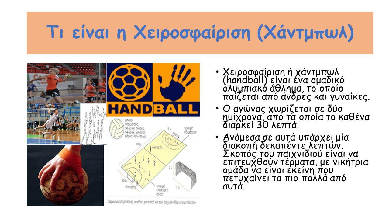 Τι είναι η Χειροσφαίριση (Χάντμπωλ) Χειροσφαίριση ή χάντμπωλ (handball) είναι ένα ομαδικό ολυμπιακό άθλημα, το οποίο παίζεται από άνδρες και γυναίκες.