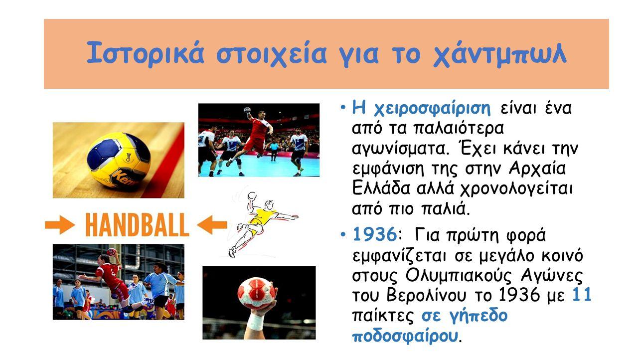 Ιστορικά στοιχεία για το χάντμπωλ Η χειροσφαίριση είναι ένα από τα παλαιότερα αγωνίσματα. Έχει κάνει την εμφάνιση της στην Αρχαία Ελλάδα αλλά χρονολογ