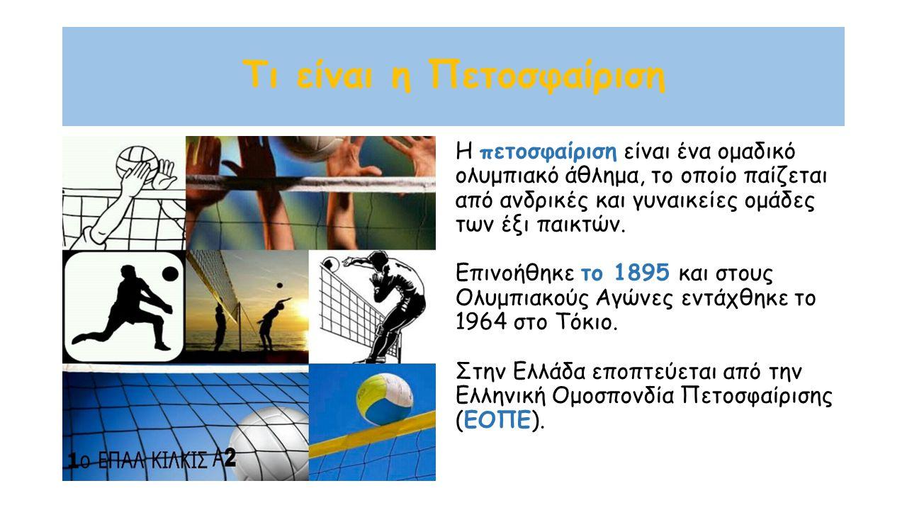Τι είναι η Πετοσφαίριση Η πετοσφαίριση είναι ένα ομαδικό ολυμπιακό άθλημα, το οποίο παίζεται από ανδρικές και γυναικείες ομάδες των έξι παικτών. Επινο