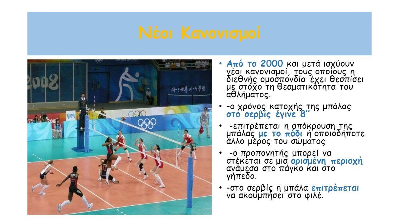 Νέοι Κανονισμοί Από το 2000 και μετά ισχύουν νέοι κανονισμοί, τους οποίους η διεθνής ομοσπονδία έχει θεσπίσει με στόχο τη θεαματικότητα του αθλήματος.