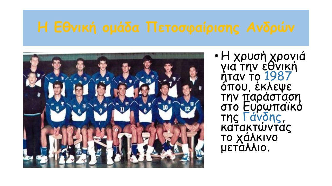Η Εθνική ομάδα Πετοσφαίρισης Ανδρών Η χρυσή χρονιά για την εθνική ήταν το 1987 όπου, έκλεψε την παράσταση στο Ευρωπαϊκό της Γάνδης, κατακτώντας το χάλ