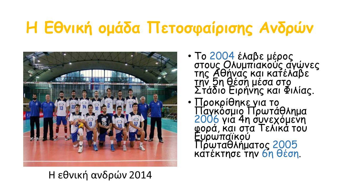 Η Εθνική ομάδα Πετοσφαίρισης Ανδρών Το 2004 έλαβε μέρος στους Ολυμπιακούς αγώνες της Αθήνας και κατέλαβε την 5η θέση μέσα στο Στάδιο Ειρήνης και Φιλία