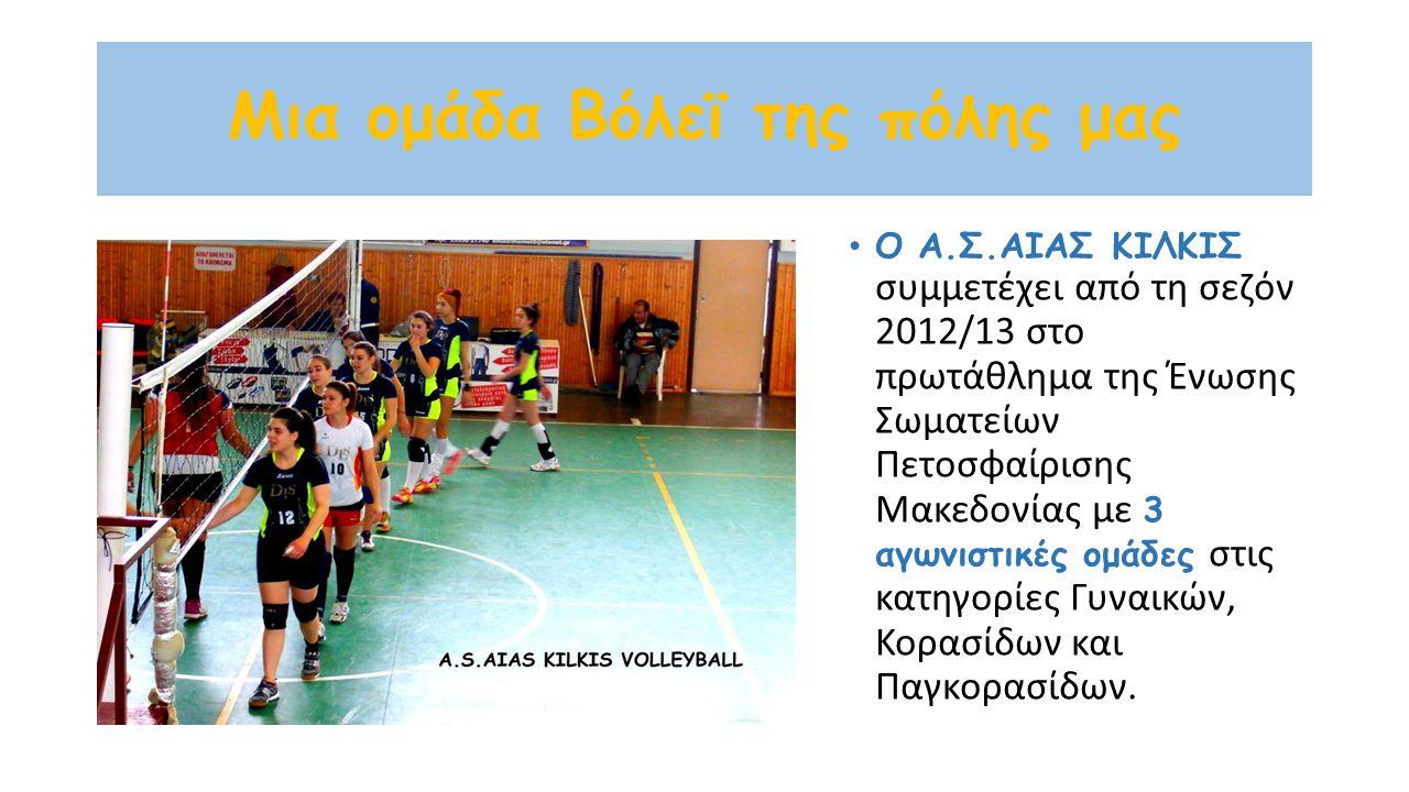 Μια ομάδα Βόλεϊ της πόλης μας Ο Α.Σ.ΑΙΑΣ ΚΙΛΚΙΣ συμμετέχει από τη σεζόν 2012/13 στο πρωτάθλημα της Ένωσης Σωματείων Πετοσφαίρισης Μακεδονίας με 3 αγων