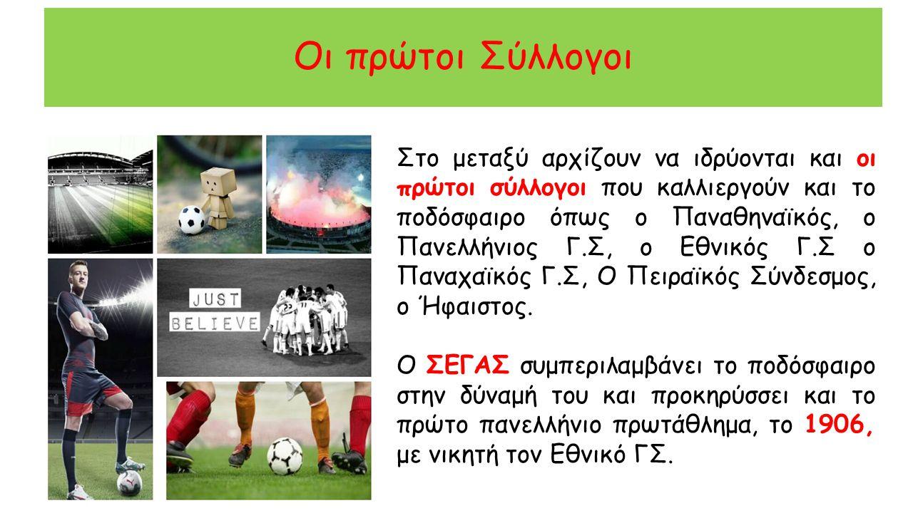 Στο μεταξύ αρχίζουν να ιδρύονται και οι πρώτοι σύλλογοι που καλλιεργούν και το ποδόσφαιρο όπως ο Παναθηναϊκός, ο Πανελλήνιος Γ.Σ, ο Εθνικός Γ.Σ ο Πανα