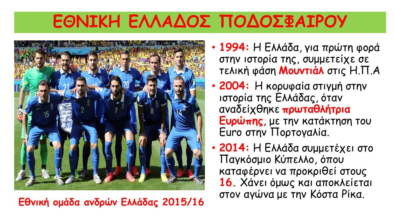 ΕΘΝΙΚΗ ΕΛΛΑΔΟΣ ΠΟΔΟΣΦΑΙΡΟΥ 1994: Η Ελλάδα, για πρώτη φορά στην ιστορία της, συμμετείχε σε τελική φάση Μουντιάλ στις Η.Π.Α 2004: Η κορυφαία στιγμή στην