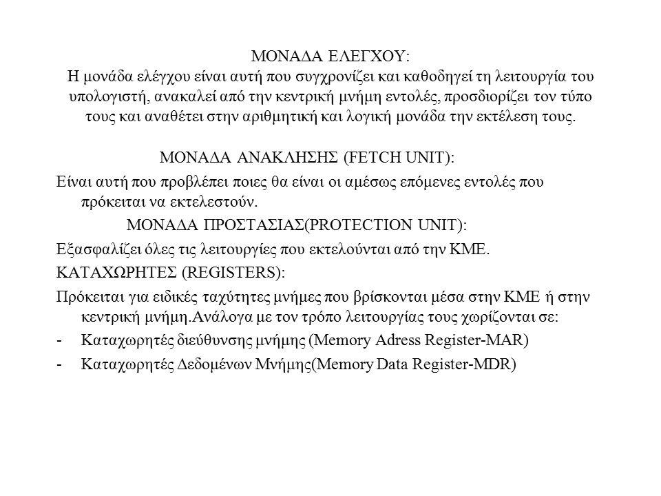 ΛΕΙΤΟΥΡΓΙΑ ΤΗΣ ΚΜΕ ΒΗΜΑ 1:Μετάφερε τον αριθμό α στο συσσωρευτή(ανάγνωση) ΒΗΜΑ 2:΅Πρόσθεσε τον αριθμό β στο συσσωρευτή(πρόσθεση) ΒΗΜΑ 3:Μετάφερε το αποτέλεσμα στη μνήμη(εγγραφή)