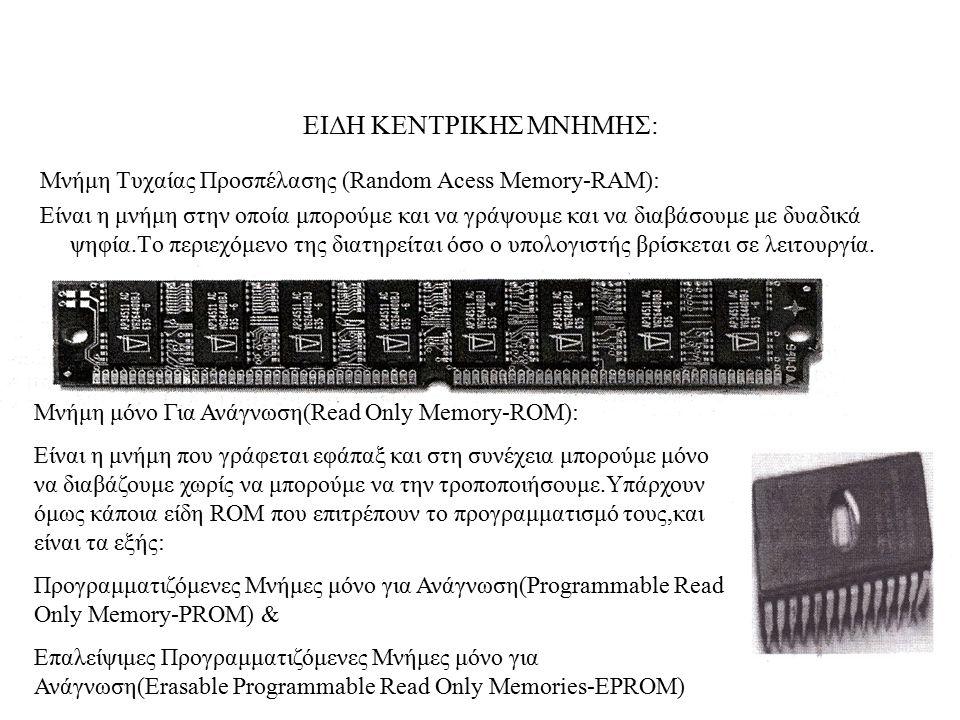 ΕΙΔΗ ΚΕΝΤΡΙΚΗΣ ΜΝΗΜΗΣ: Μνήμη Τυχαίας Προσπέλασης (Random Acess Memory-RAM): Είναι η μνήμη στην οποία μπορούμε και να γράψουμε και να διαβάσουμε με δυα