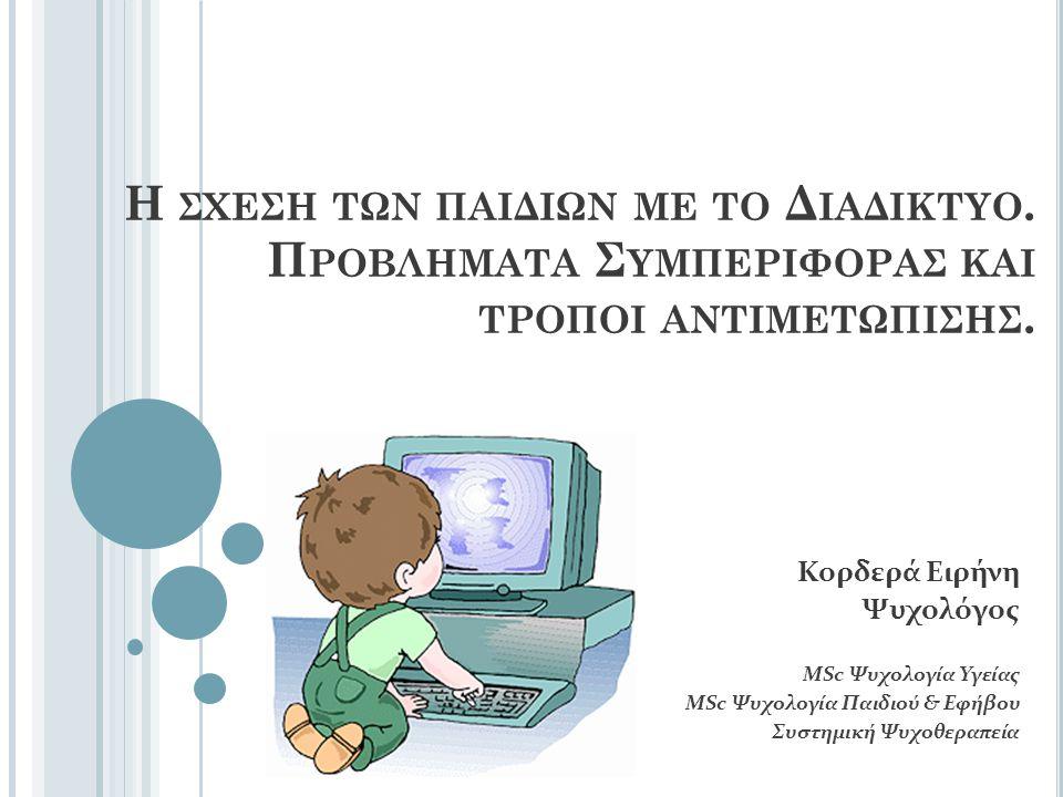 ΤΗΛΕΟΡΑΣΗ / ΥΠΟΛΟΓΙΣΤΗΣ Πόση ώρα την ημέρα ασχολούνται τα παιδιά σας με την τηλεόραση και τον υπολογιστή; Πόσοι από εσάς χρησιμοποιείτε το διαδίκτυο;