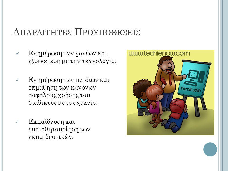 Α ΠΑΡΑΙΤΗΤΕΣ Π ΡΟΥΠΟΘΕΣΕΙΣ Ενημέρωση των γονέων και εξοικείωση με την τεχνολογία.