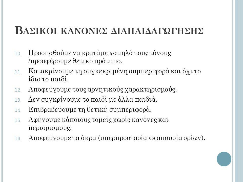 Β ΑΣΙΚΟΙ ΚΑΝΟΝΕΣ ΔΙΑΠΑΙΔΑΓΩΓΗΣΗΣ 10.