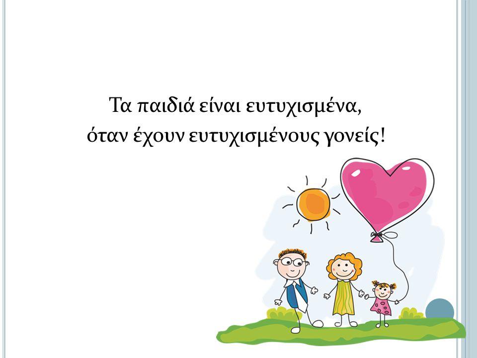 Τα παιδιά είναι ευτυχισμένα, όταν έχουν ευτυχισμένους γονείς!