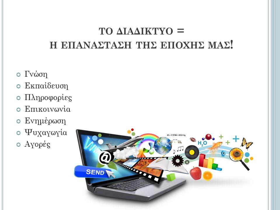 ΕΘΙΣΜΟΣ ΣΤΟ ΔΙΑΔΙΚΤΥΟ το να ασχολείται κανείς με το διαδίκτυο σε τόσο μεγάλο βαθμό, ώστε τελικά να επηρεάζεται αρνητικά τόσο η λειτουργικότητά του, όσο και η σωματική και ψυχική του υγεία.