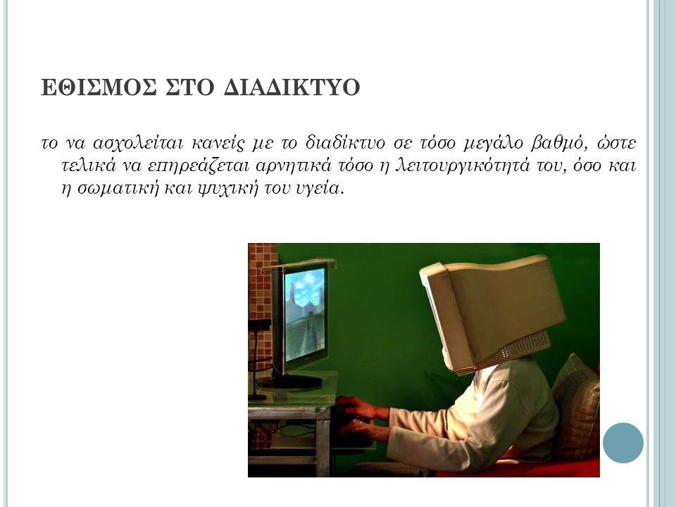 ΕΙΔΗ ΔΙΑΔΙΚΤΥΑΚΟΥ ΕΘΙΣΜΟΥ διαδικτυακά παιχνίδια MMORPG π.χ.