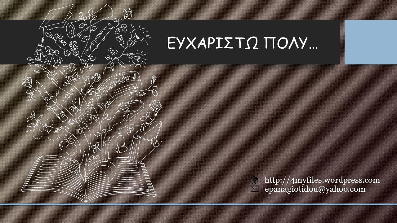ΕΥΧΑΡΙΣΤΩ ΠΟΛΥ… http://4myfiles.wordpress.com  epanagiotidou@yahoo.com http://4myfiles.wordpress.com  epanagiotidou@yahoo.com